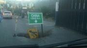 Šortkats uz ķīnu